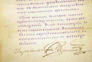 Svarbus Birštono krašto istorijos dokumentas Jiezno parapijos archyve. Birštono paštui – daugiau kaip 135 metai