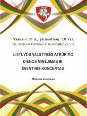 Vasario 16 Balbieriškyje
