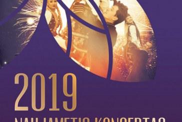 Naujametinis koncertas Birštono KC