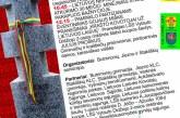 """̇̇""""Gojaus miško didvyriai"""" – Lietuvos nepriklausomybės atkūrimo 30-mečio minėjimas"""